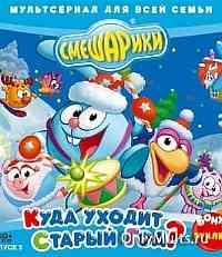 Смешарики 2011 все серии смотреть