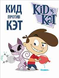 Kid vs Kat TV