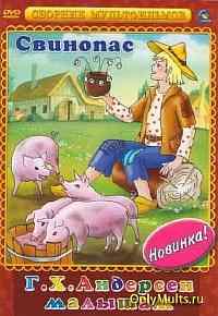 Свинопас